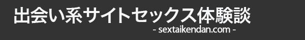 出会い系サイトセックス体験談