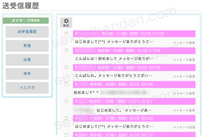 PCMAX送受信履歴