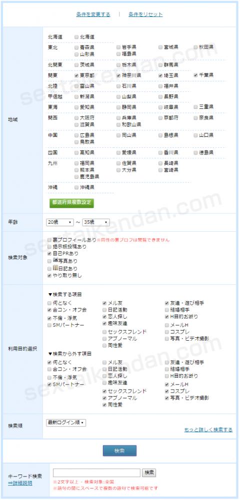 PCMAXのプロフィール検索