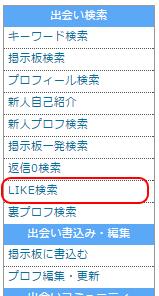 PCMAXのLIKE検索