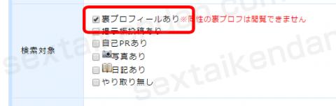 プロフィール検索条件