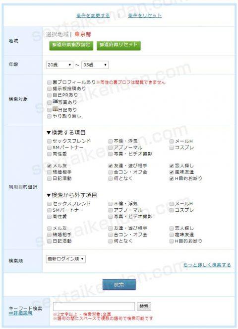 プロフィールの検索条件