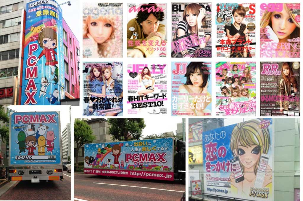 PCMAXの雑誌広告や街頭看板など