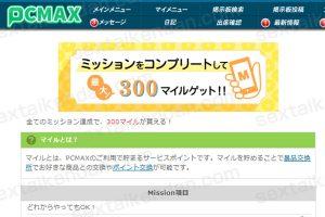 PCMAXでミッションコンプリート報酬を貰うメリット