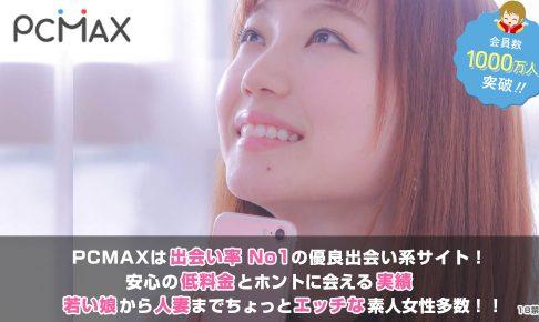 PCMAXイメージ