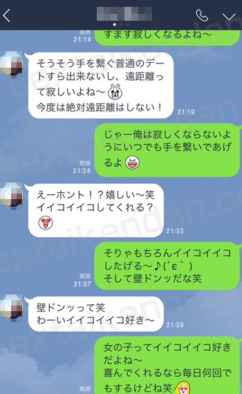 LINEで恋愛トーク
