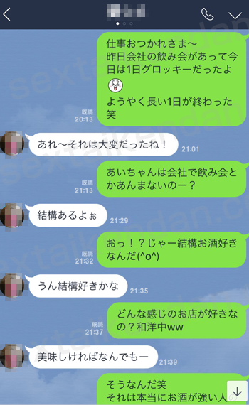 LINEでのアポ