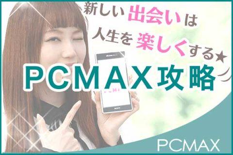 PCMAX攻略